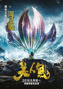 The_mermaid_2016_poster